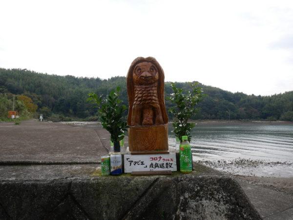 【さかもと水害「もの」がたり】坂本町から戸馳島へ、奇跡のアマビエ