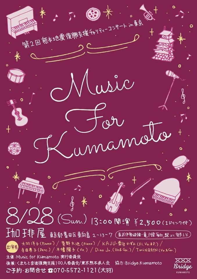 Music for Kumamoto vol.2