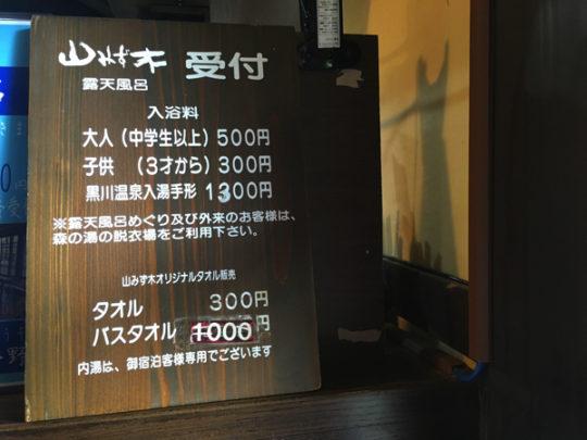 画像6kurokawaonnsenn-fukkou22