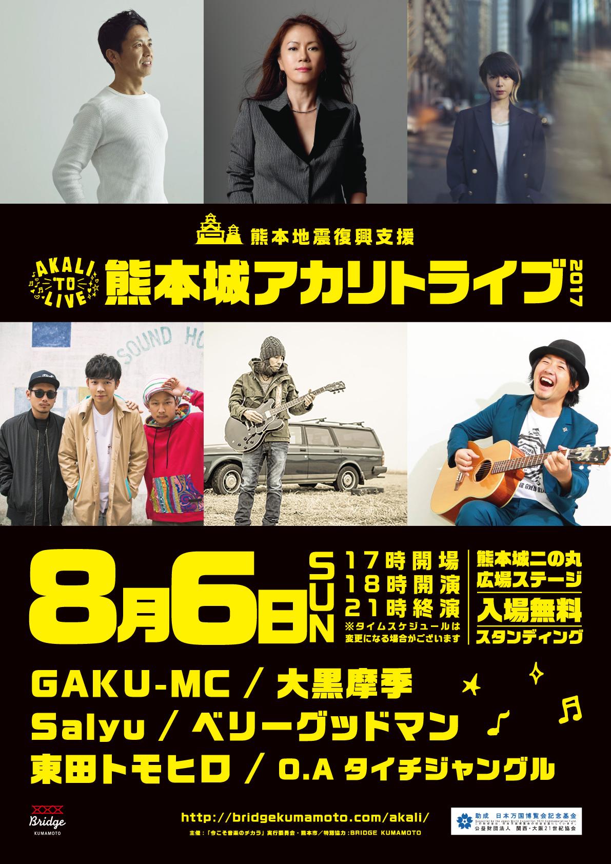 熊本城アカリトライブ2017