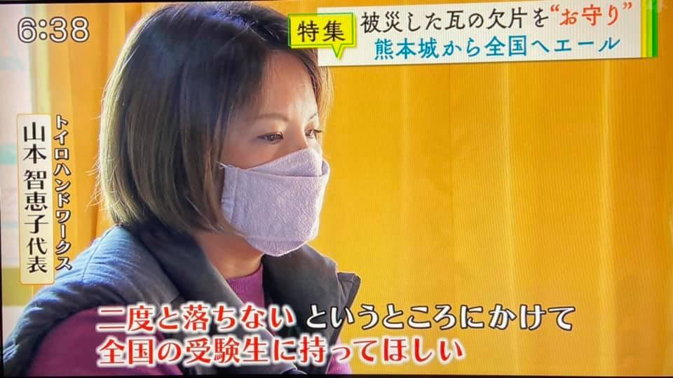 20201202_テレビ_KKT「てれビタ」(熊本城瓦御守)_2
