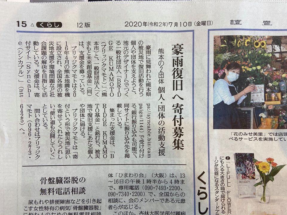 20210710_新聞_読売新聞(BRIDGE KUMAMOTO基金)