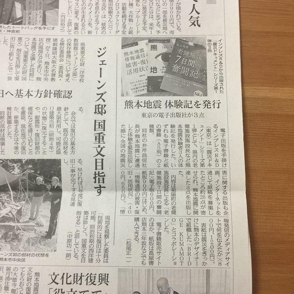 20161108_新聞_熊本日日新聞(IMPRESS):HP掲載済