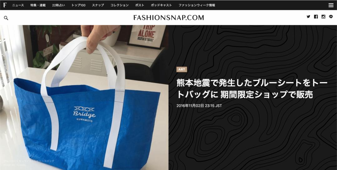 20161101_Web記事_FASHIONSNAP.COM(ブルーシードバッグ)