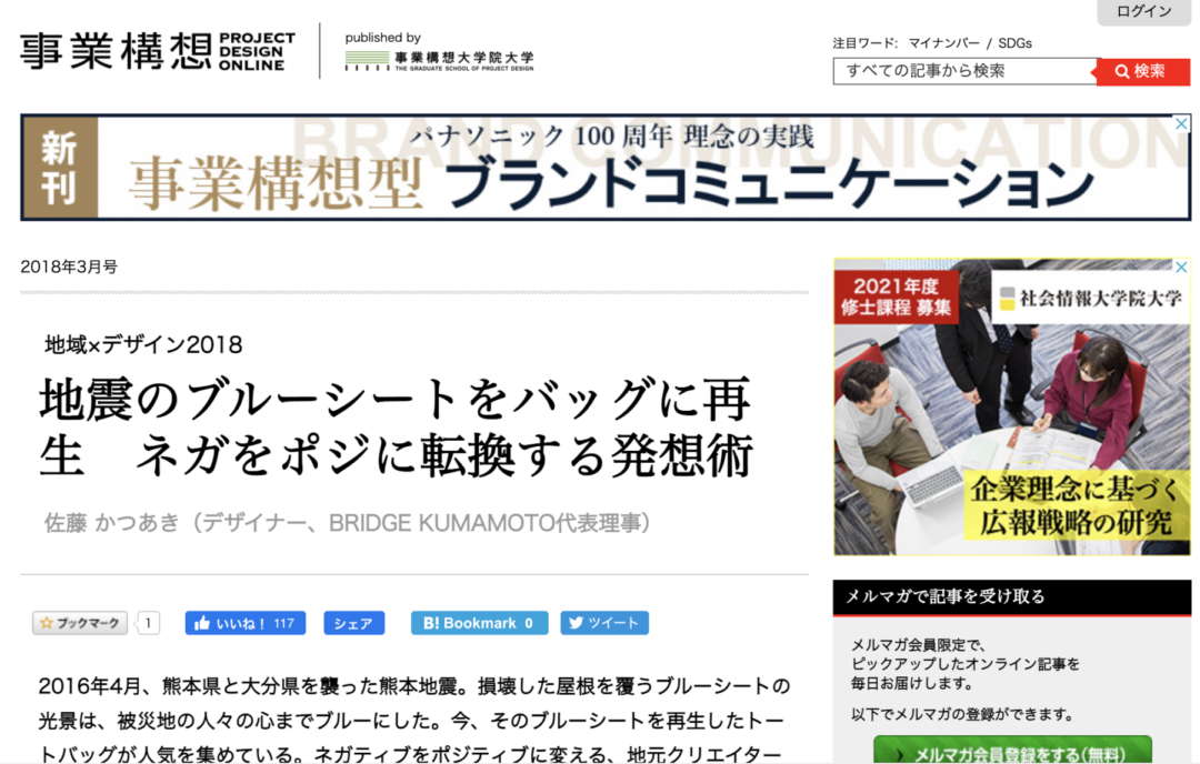 20180301_Web記事_事業構想オンライン(ブルーシードバッグ):HP掲載済