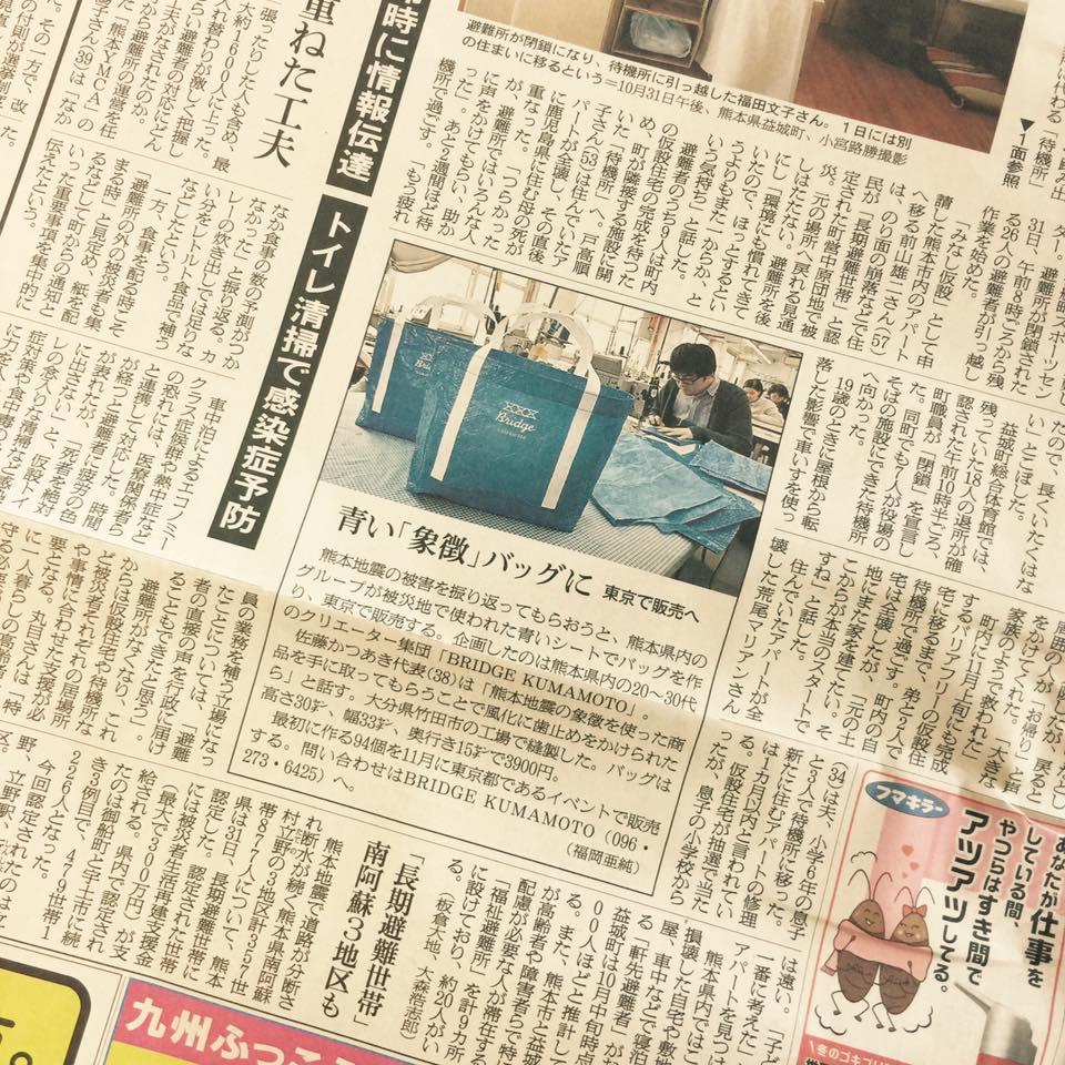 20161101_朝日新聞(ブルーシードバッグ)