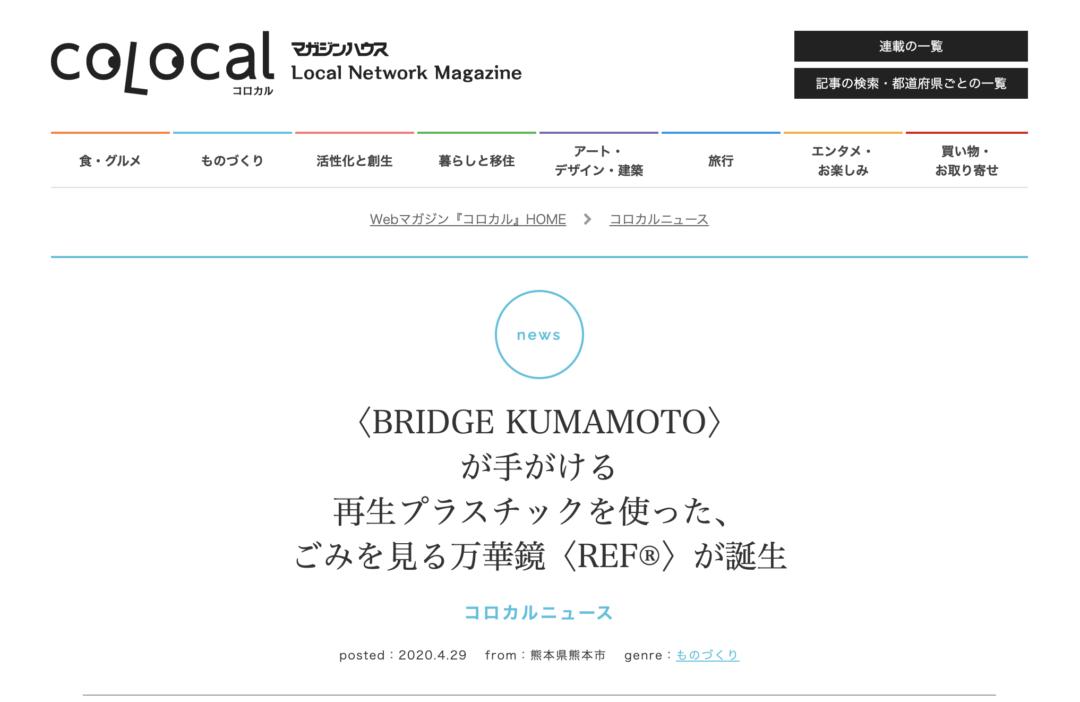 20200429_Web記事_コロカル(REF):HP掲載済