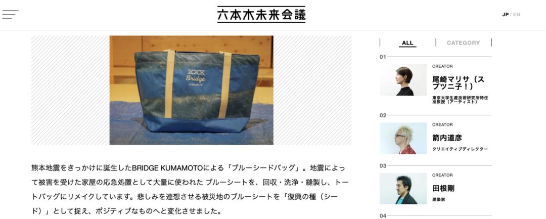 20180309_Web記事_六本木未来会議(ブルーシードバッグ)