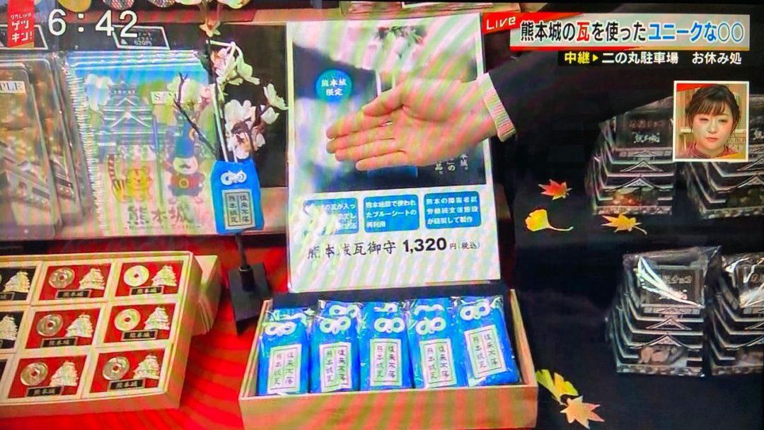 20201105_テレビ_RKK「夕方LIVE ゲツキン!」(熊本城瓦御守)_1