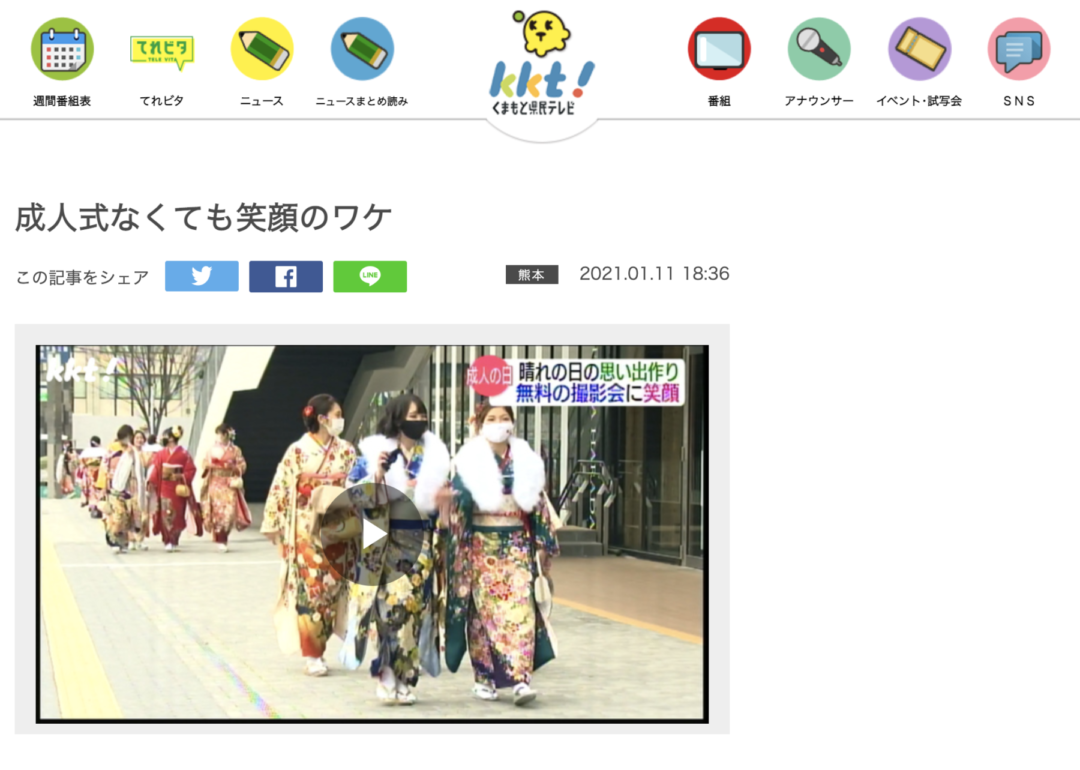 210111_KKT熊本県民テレビ(晴れフォト)