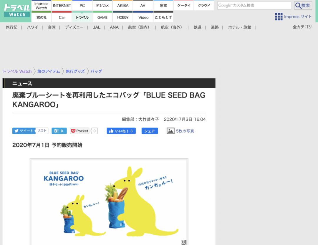 20200703_Web記事_トラベルWatch(BLUE SEED BAG KANGAROO):HP掲載済