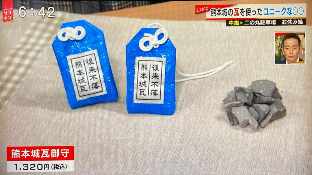 20201105_テレビ_RKK「夕方LIVE ゲツキン!」(熊本城瓦御守)_2