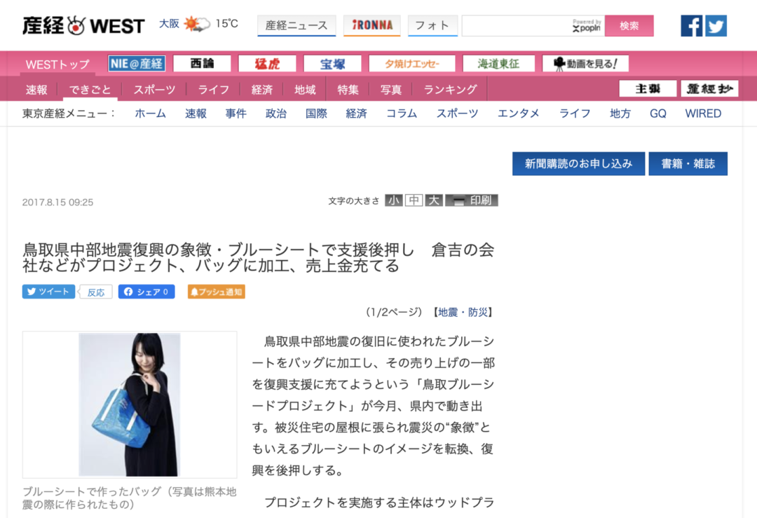 20161108_新聞_産経新聞(ブルーシードバッグ):HP掲載済