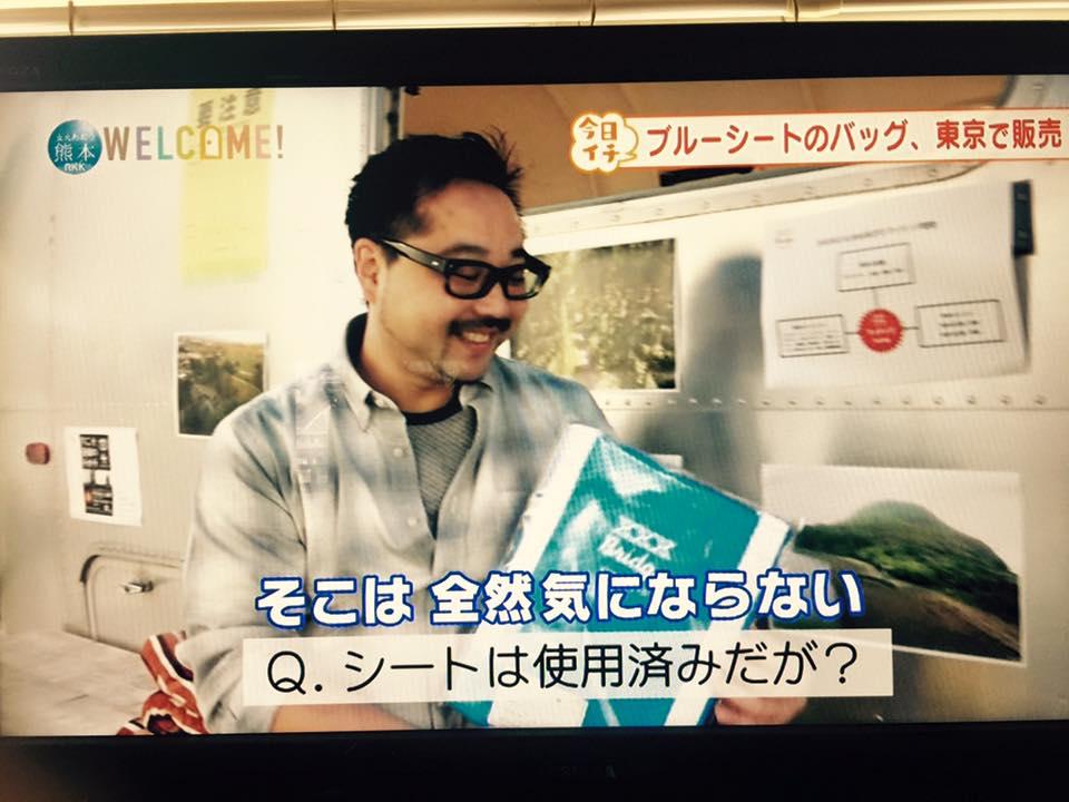 20161108_テレビ_RKK熊本放送『ウェルカム』(ブルーシードバッグ):HP掲載済_1