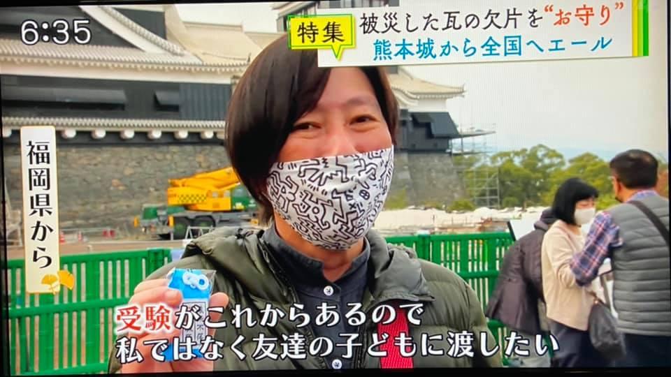 20201202_テレビ_KKT「てれビタ」(熊本城瓦御守)_3