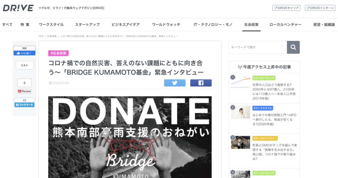 20200708_Web記事_DRIVE(BRIDGE KUMAMOTO基金):HP掲載済
