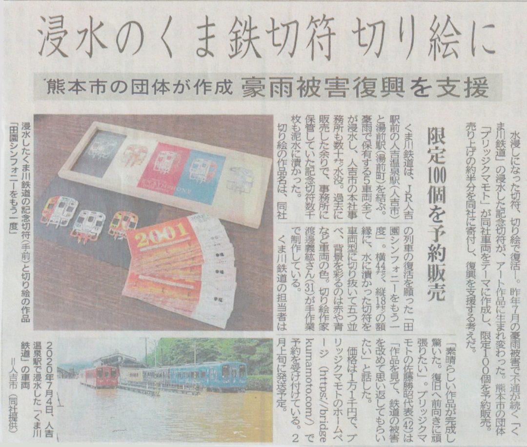 20210117_西日本新聞