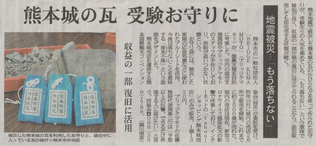 20210130_新聞_熊本日日新聞(熊本城瓦御守):HP掲載済