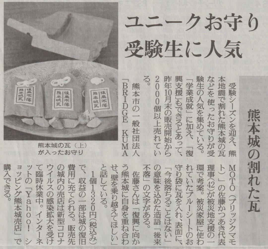 20210126_読売新聞