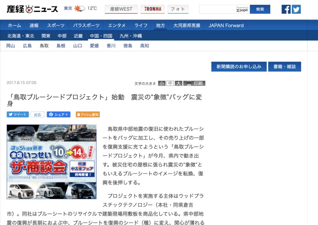 20170815_産経新聞(ブルーシード大作戦 in 鳥取)