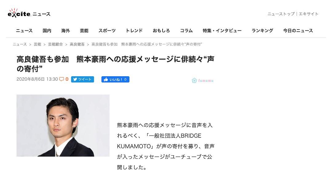 200806_エキサイトニュース(VOICE DONATION)