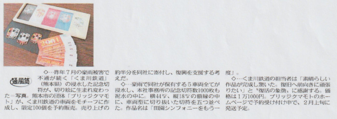 20210115_中日新聞