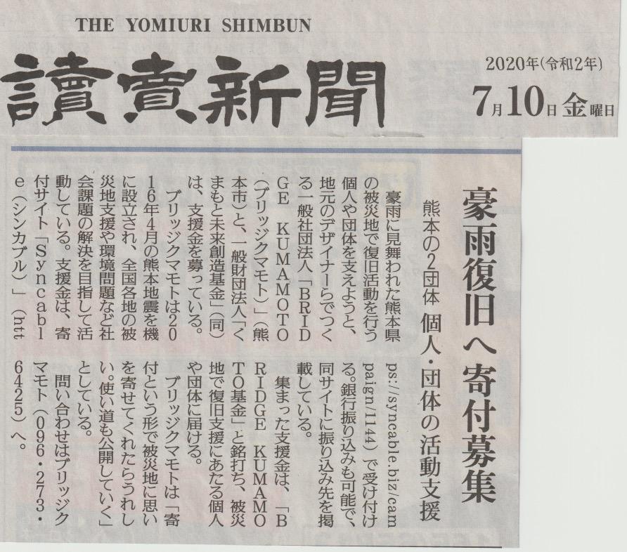 20200710_新聞_読売新聞(BRIDGE KUMAMOTO基金):HP掲載済