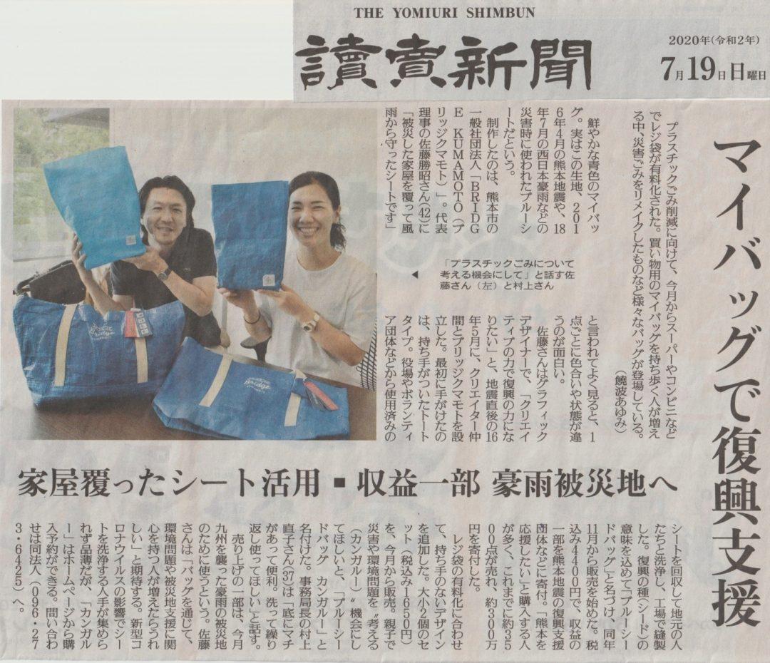 20200719_新聞_読売新聞(ブルーシードバッグ):HP掲載済