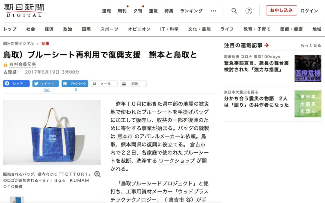170809_朝日新聞