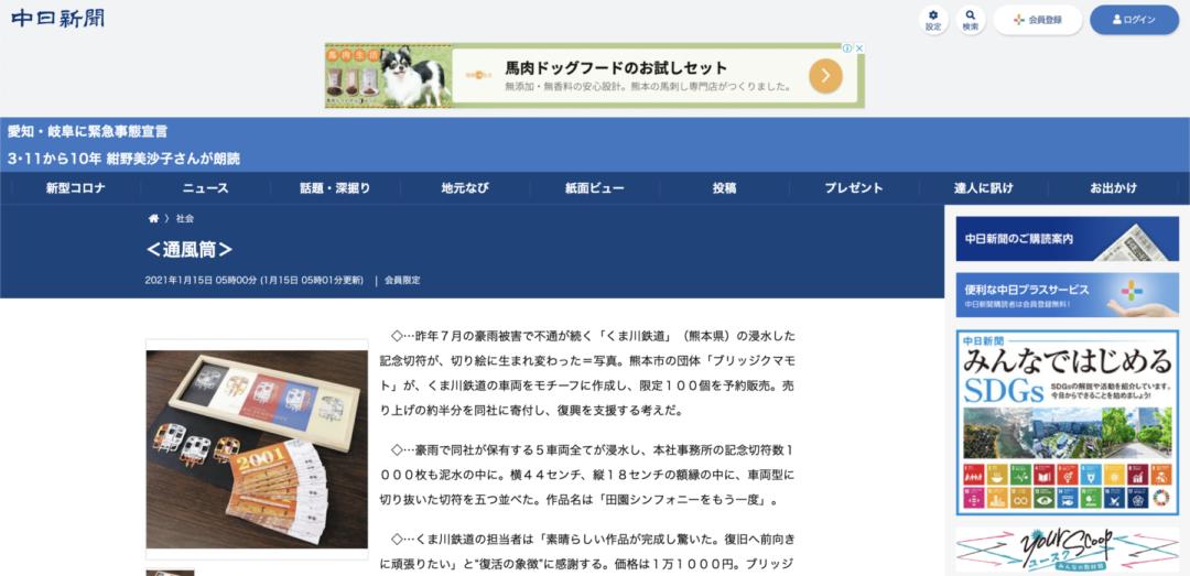 20210115_新聞_中日新聞(田園シンフォニー):HP掲載済