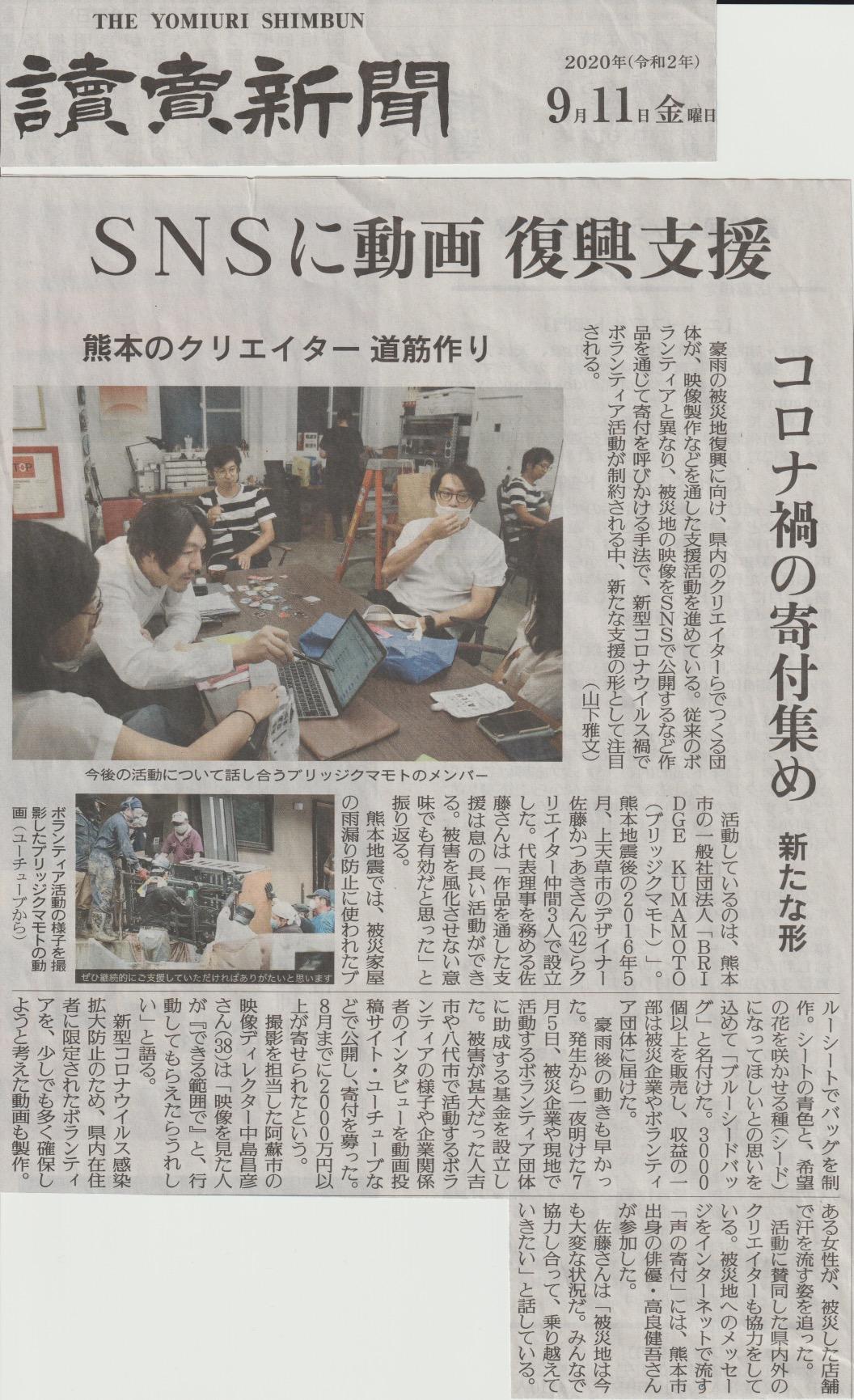 20200911_新聞_読売新聞(CREATIVE GROUP):HP掲載済