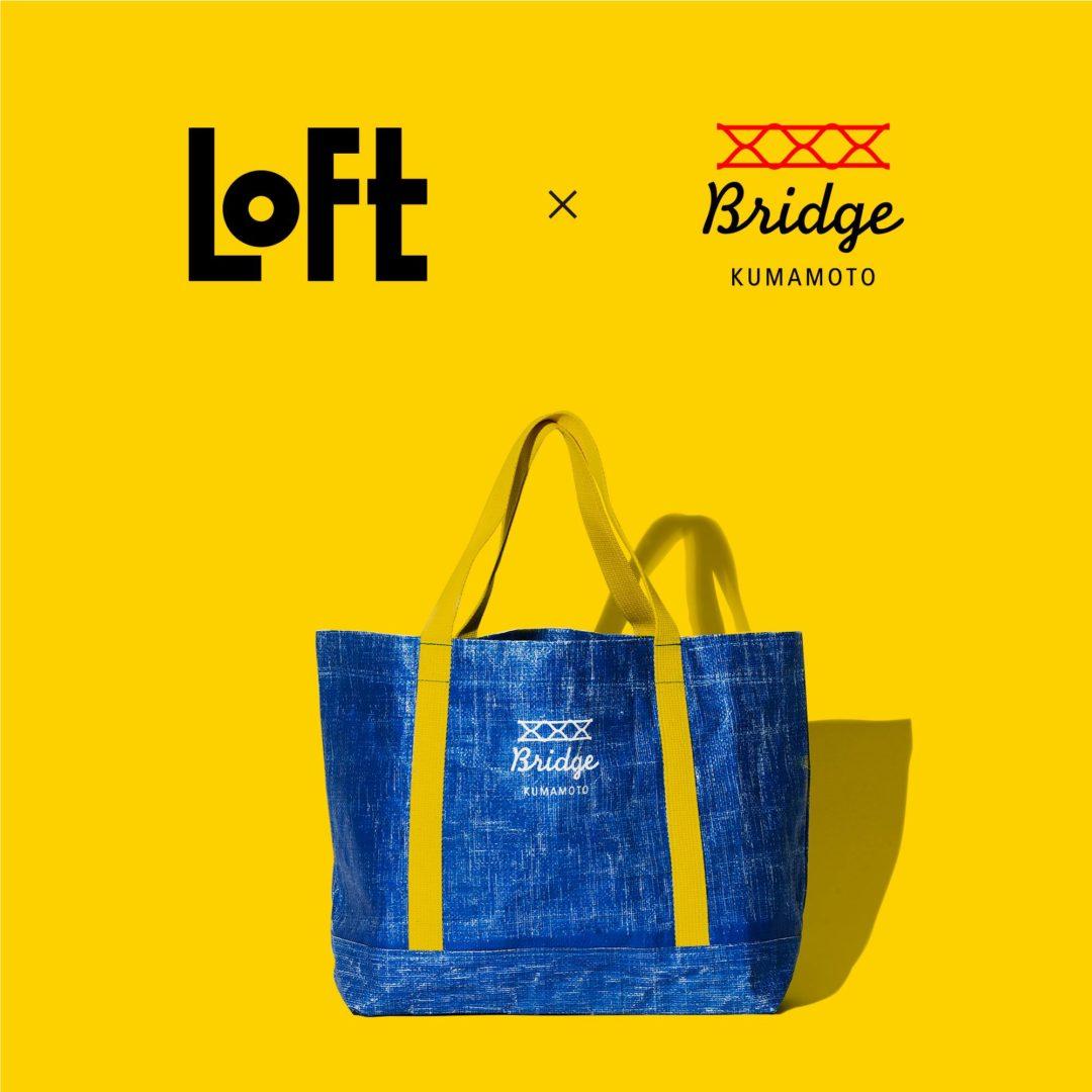 loft_bag