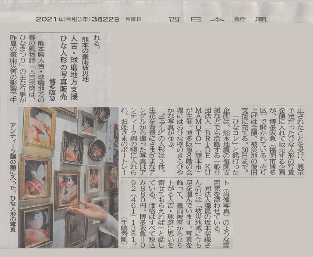 20210322西日本新聞