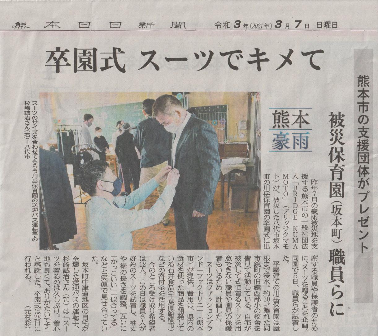 20210307熊本日日新聞