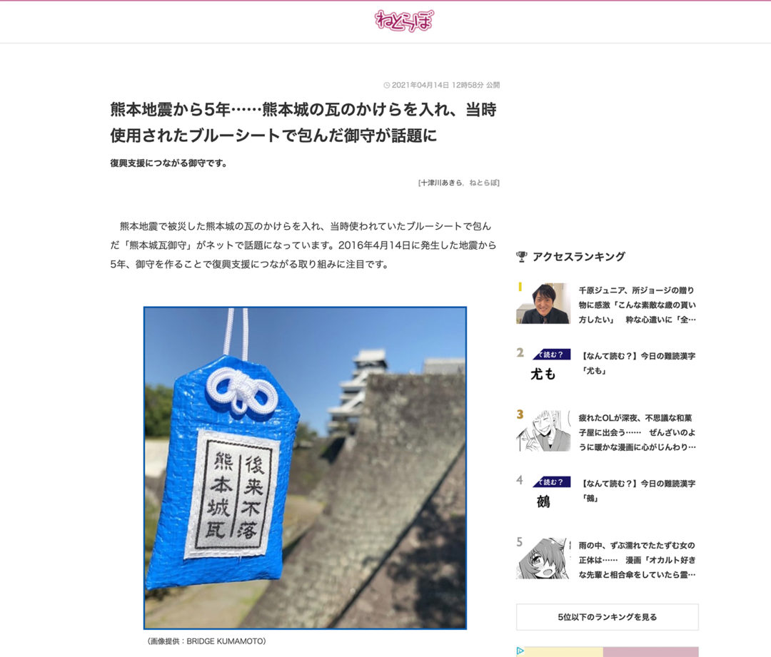 20210414_熊本城の瓦のかけらを入れ、当時使用されたブルーシートで包んだ御守が話題に---ねとらぼ