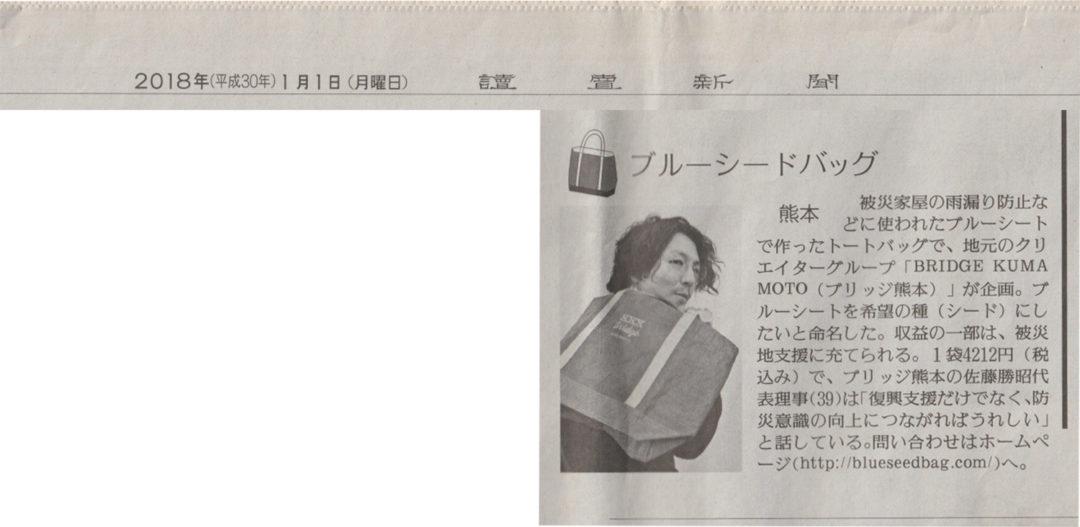 20180101_読売新聞