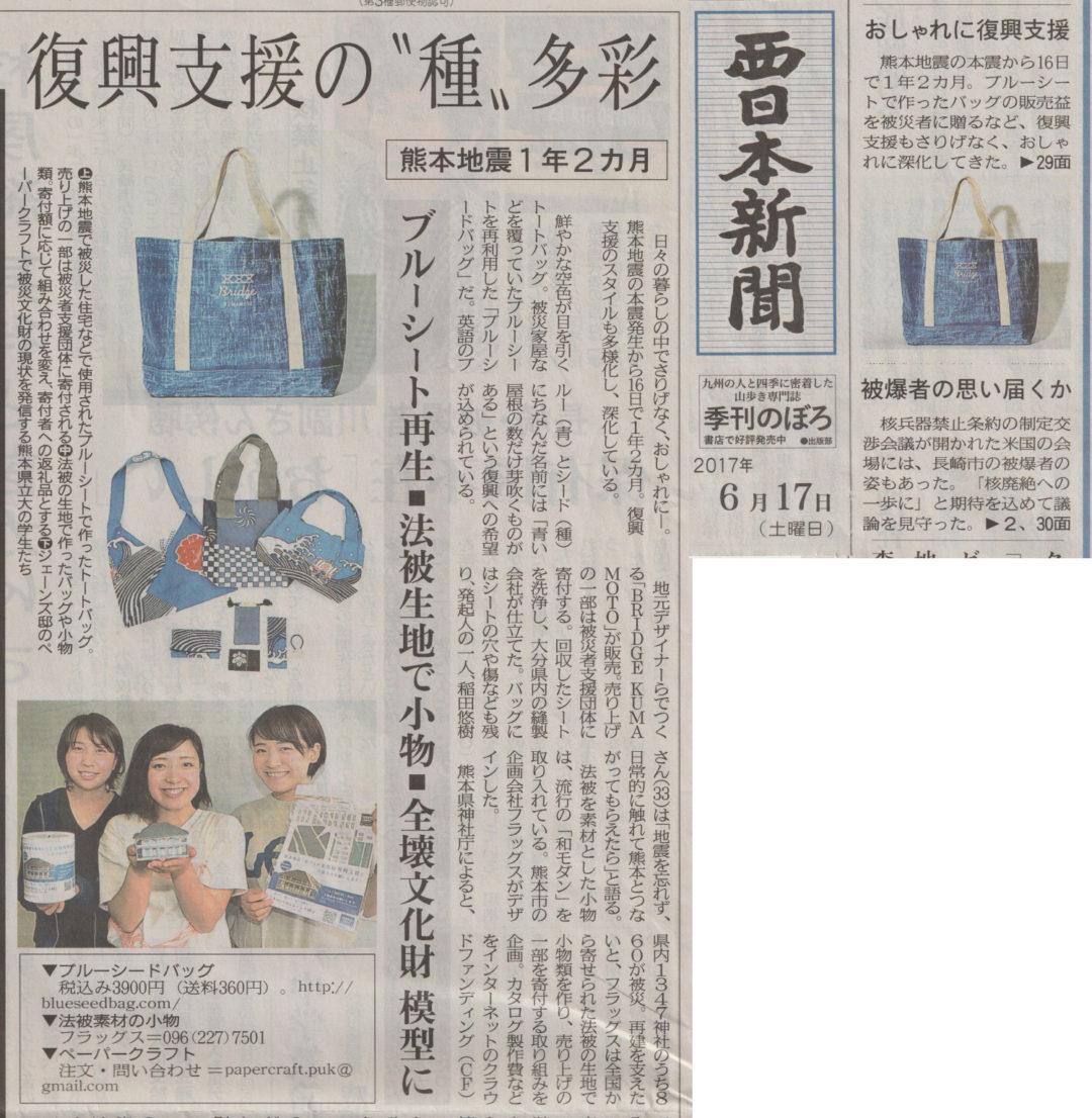 201700617_西日本新聞