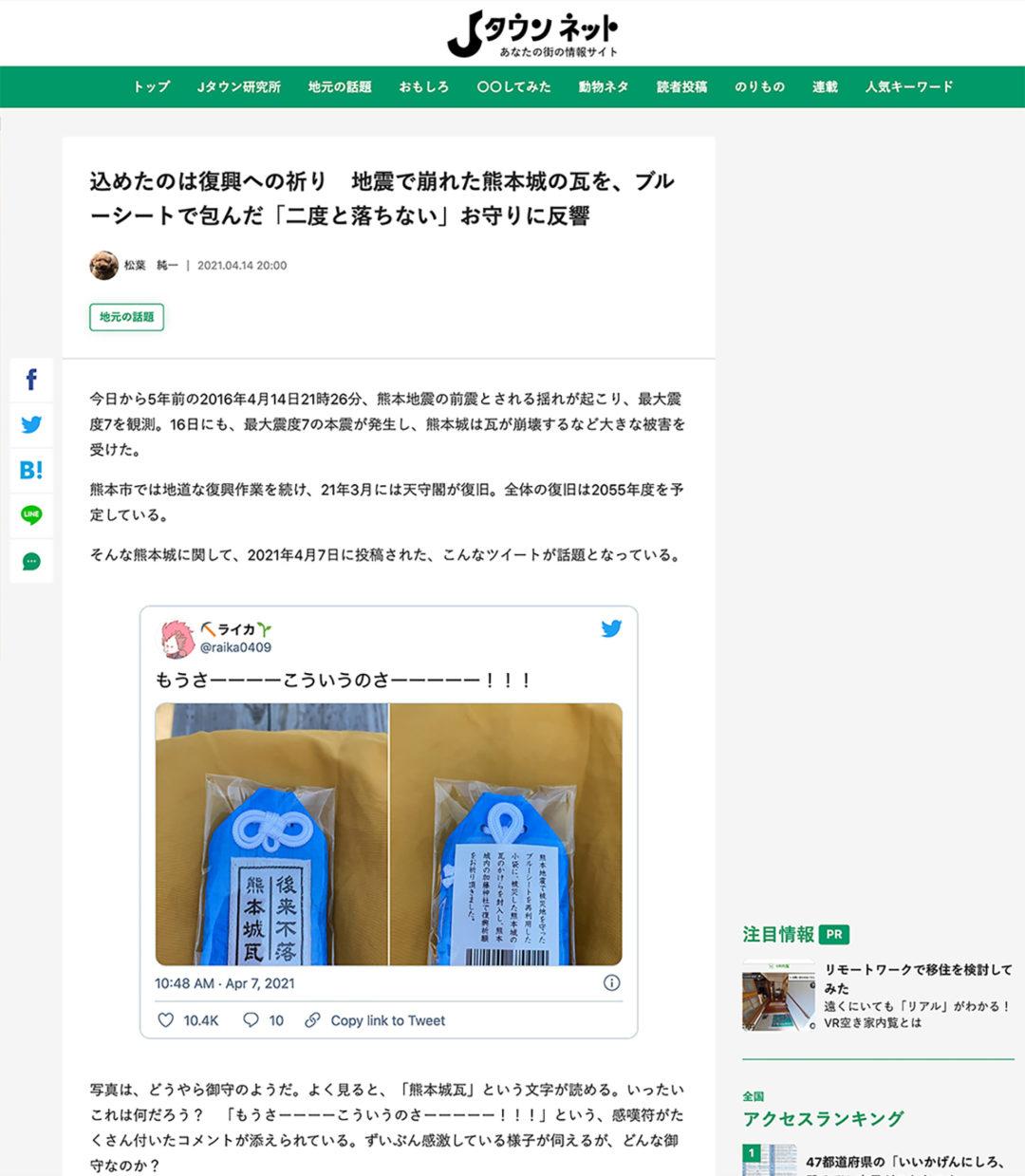 20210414_地震で崩れた熊本城の瓦を、ブルーシートで包んだ「二度と落ちない」お守りに反響-|Jタウンネット