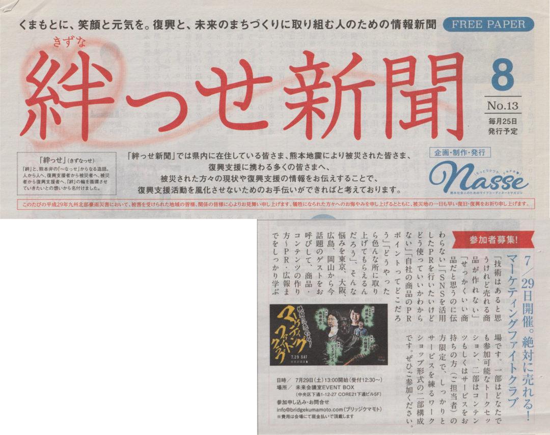 20170726_絆っせ新聞No.13