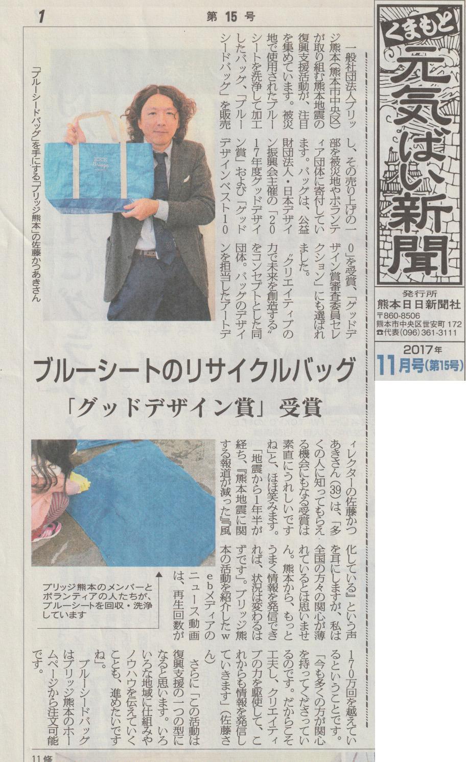 2017011_くまもと元気ばい新聞