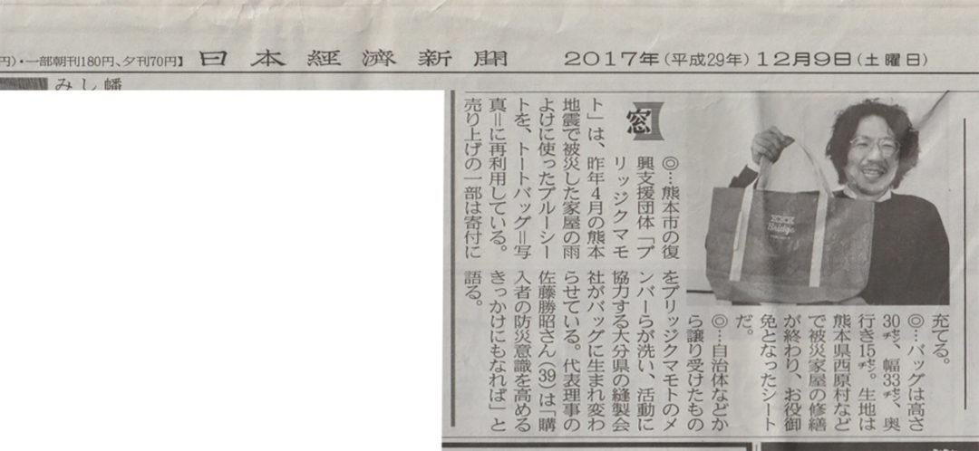 20171209_日本経済新聞