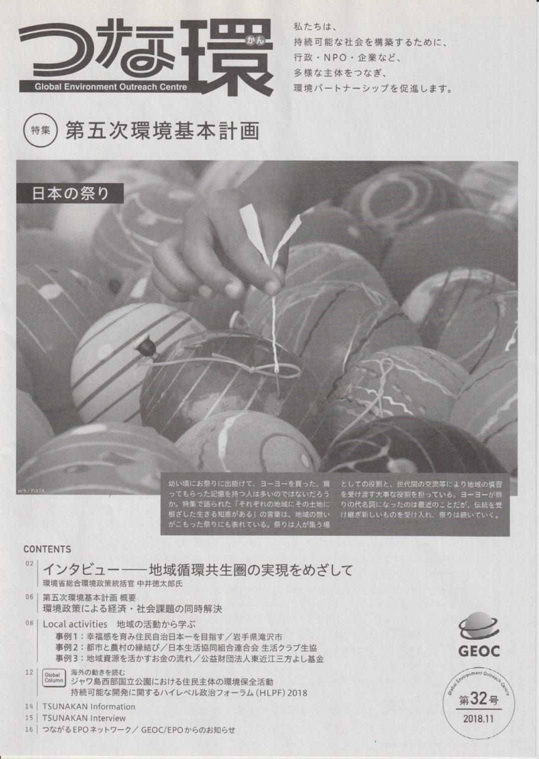 201811_機関紙つな環