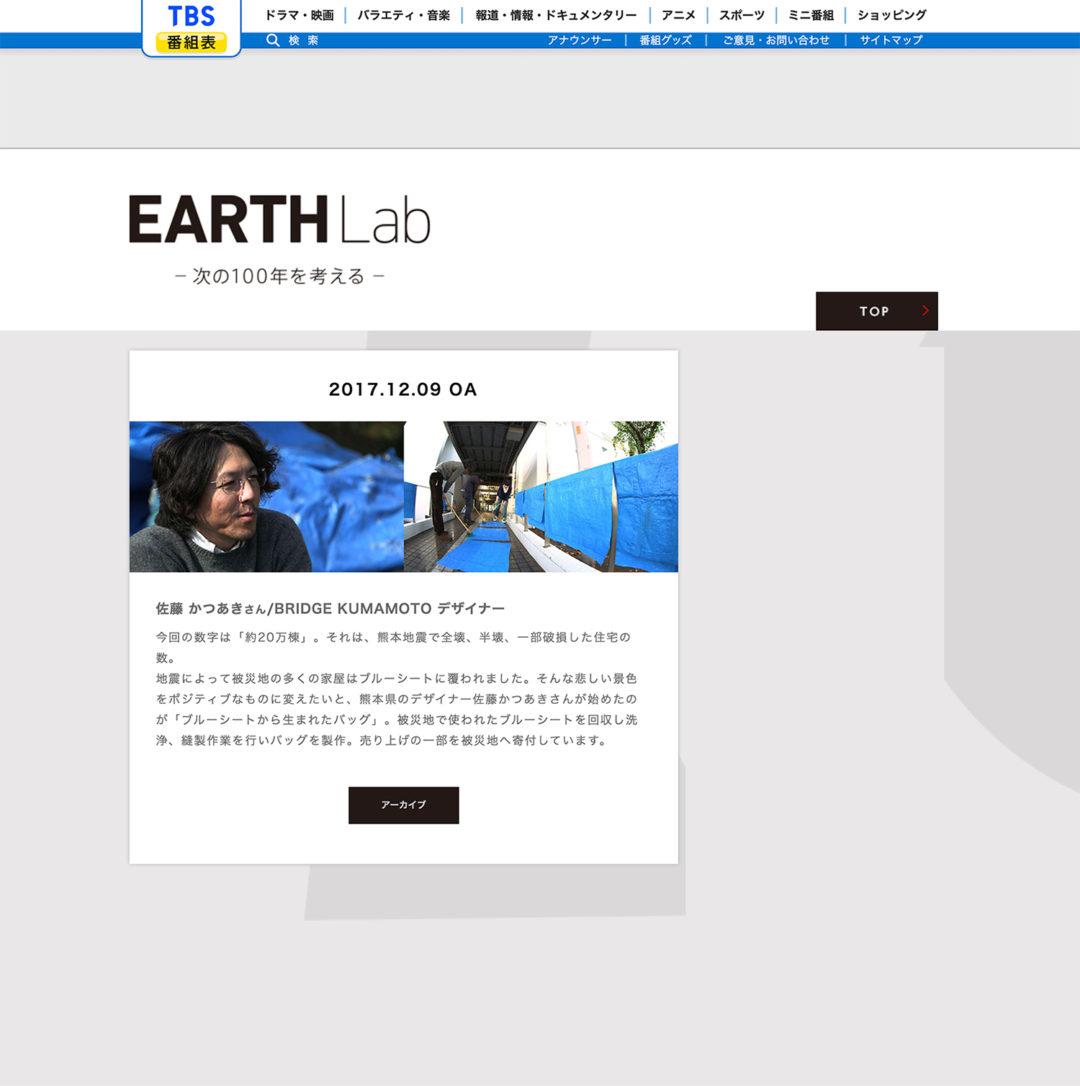 20171208_earthlab