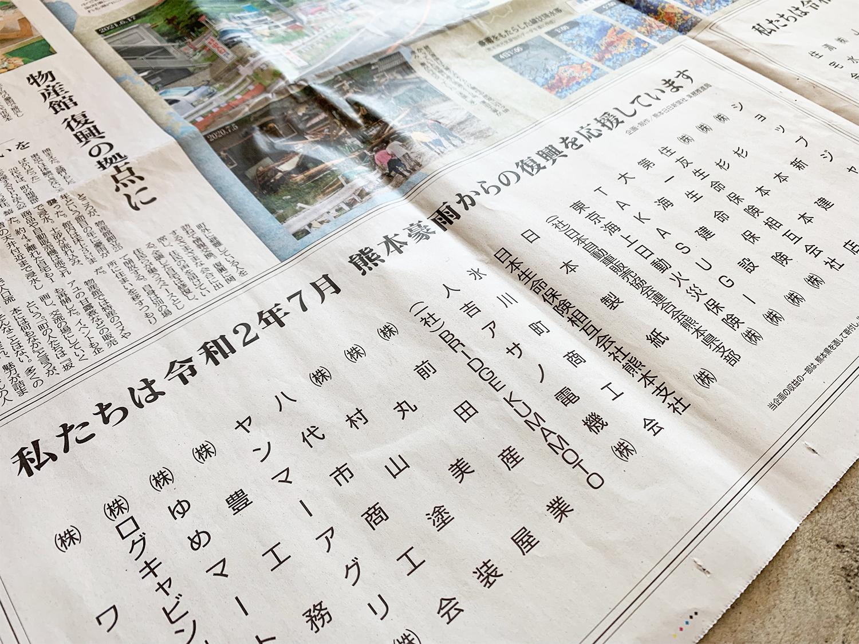 210704_熊日新聞