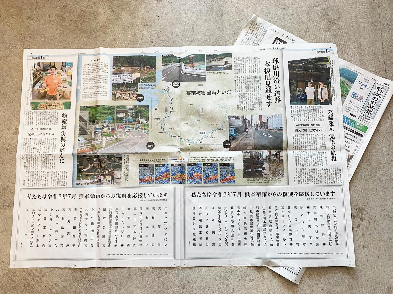 210704_熊日新聞_2