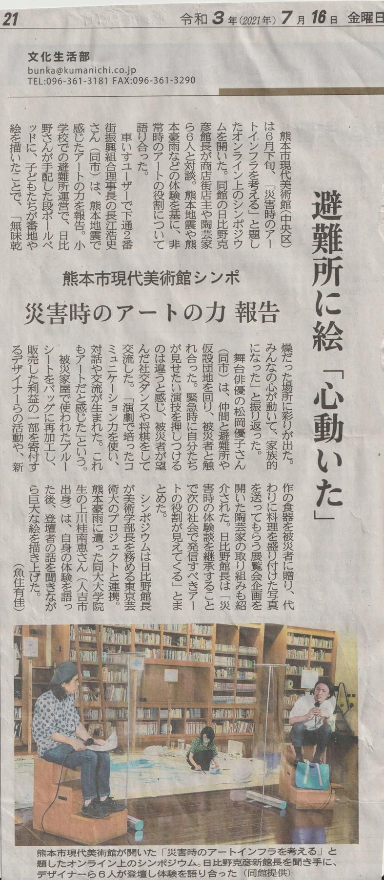 210716_熊本日日新聞