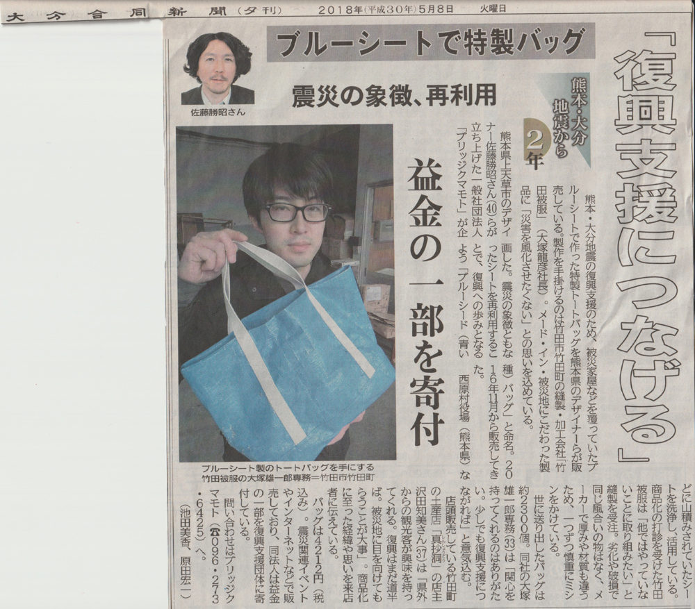 180508_大分合同新聞